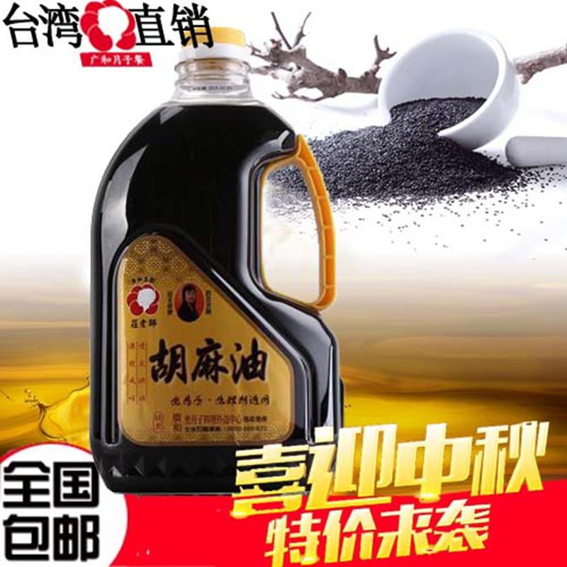 广和月子胡麻油2L 台湾月子餐月子水 黑麻油月子油送食谱书