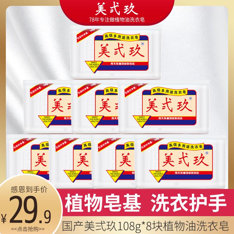 印尼美弍玖B29 洗衣皂 美贰玖二九婴儿植物肥皂108g*8块