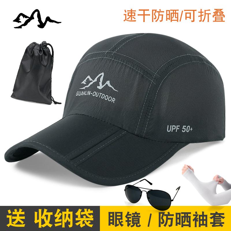券后19.00元户外男女登山速干遮阳棒球帽可折叠夏季跑步运动骑车男鸭舌帽帽子