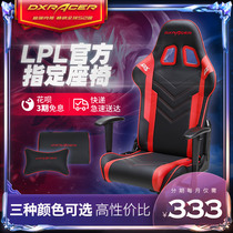 Dxracer Direx Computer Chair Home Office chair swivel Chair game seat owner chair electric chair
