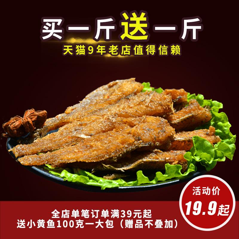 舟山华泽香酥小黄鱼500g 舟山特产 海鲜零食黄花鱼干小吃鱼仔包邮