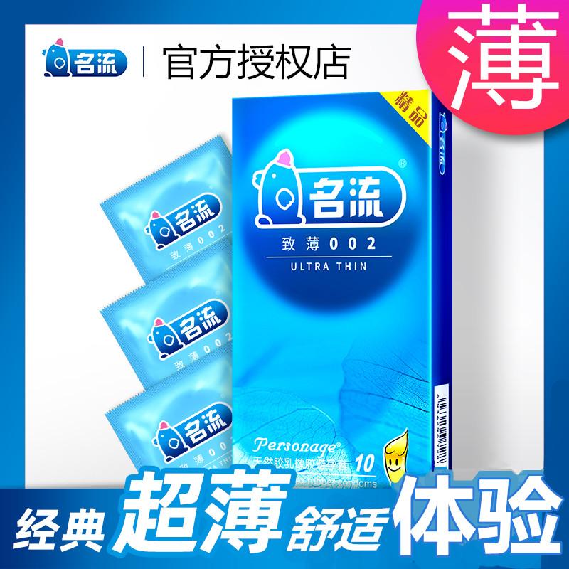 名流002超薄玻尿酸螺纹带刺避孕套(非品牌)