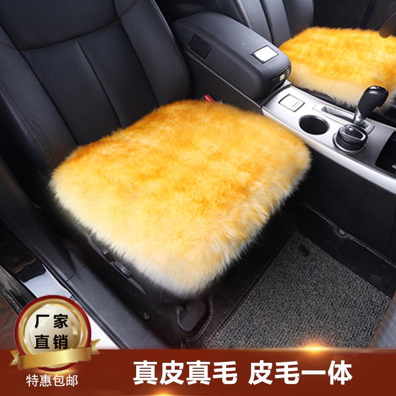 纯羊毛坐垫冬季无靠背汽车座垫三件套单片毛垫后排垫长毛皮毛一体