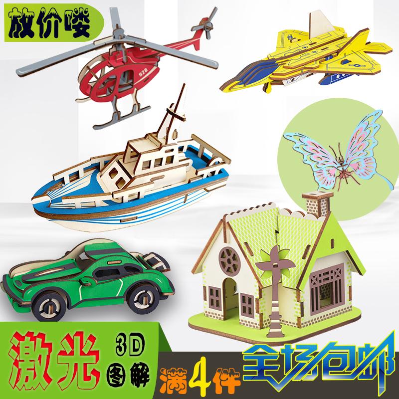 儿童益智力木制DIY仿真3d立体成人拼图 拼装模型飞机军事高品玩具