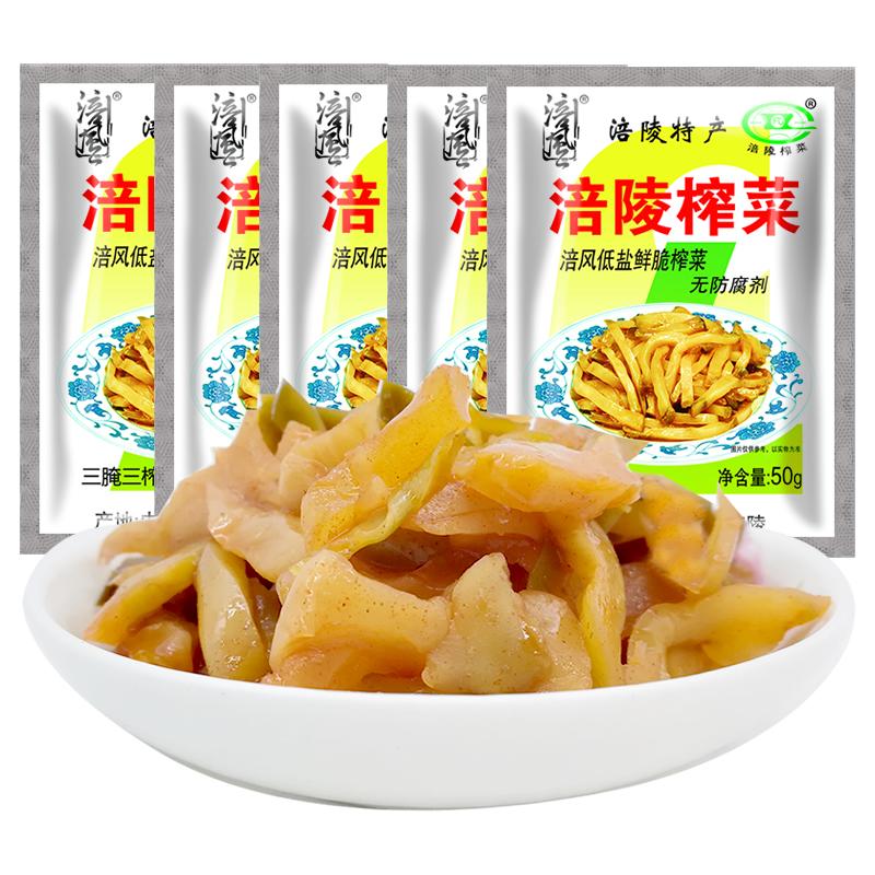 涪风涪陵榨菜50g*50袋下饭菜学生清淡航空小包装咸菜腌制泡菜包邮