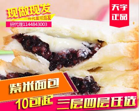 米多天宇紫米奶酪夹心10个起面包限时抢购
