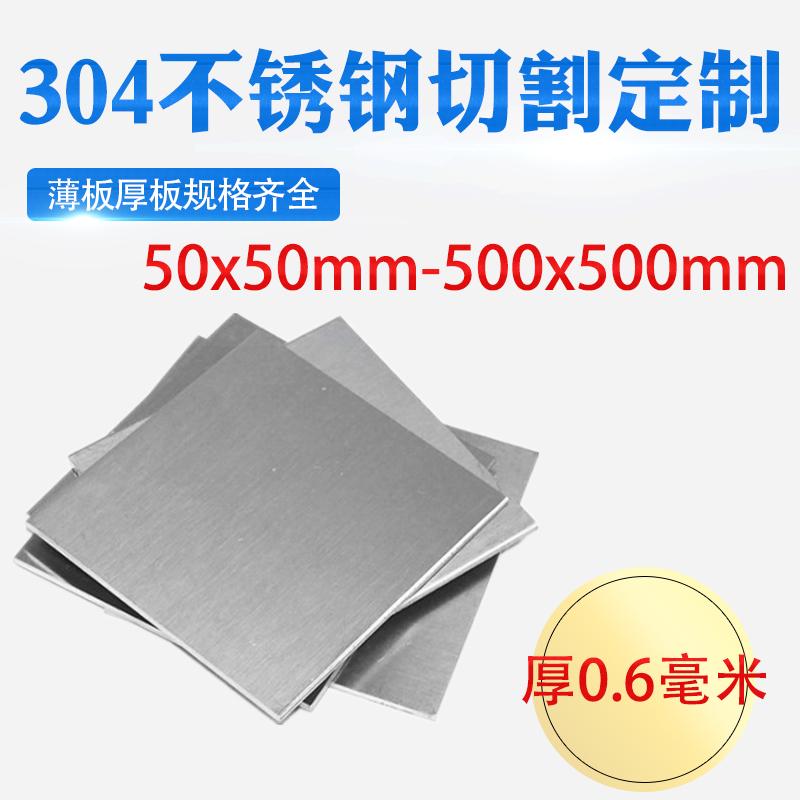 Листы стальные Артикул 611525121390