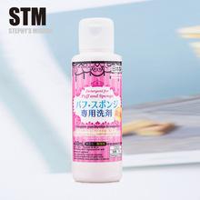 日本大創Daiso粉撲清洗劑美容化妝工具化妝刷海綿清潔劑80ml