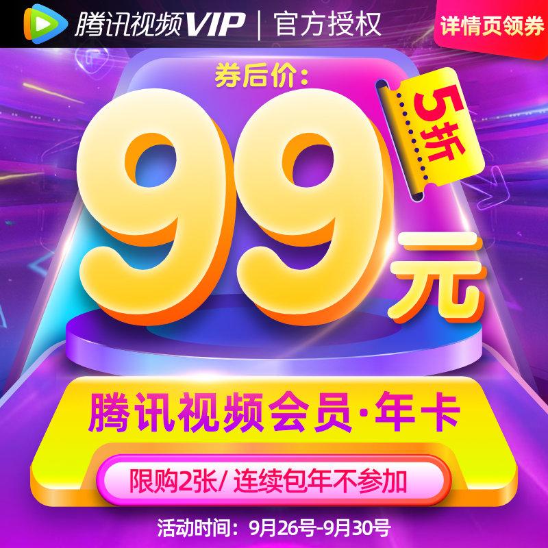【5折99】腾讯视频VIP会员12个月年卡腾讯好莱坞vip视屏会员一年