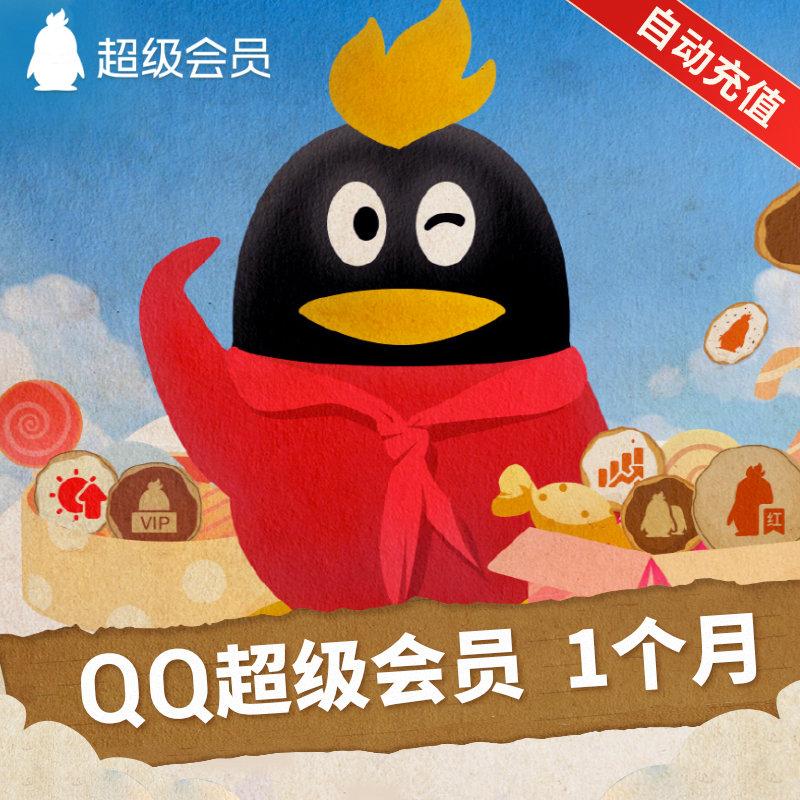 腾讯QQ超级会员1个月QQSVIP一个月包月卡直充 12件年费 自动充值