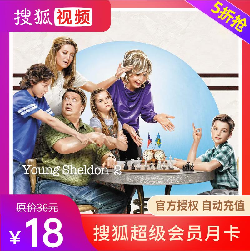 搜狐视频VIP超级会员1个月云视听悦厅TV会员30天
