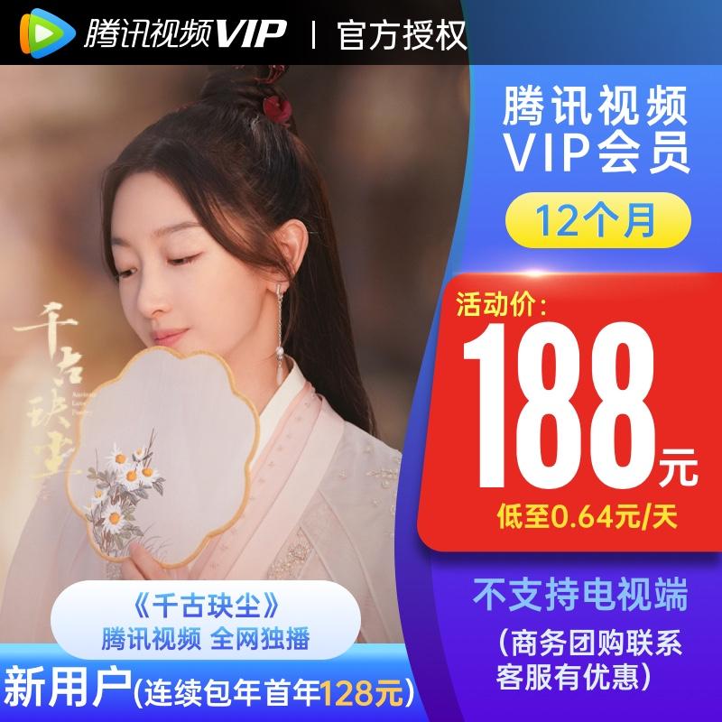 腾讯视频vip会员12个月1年费