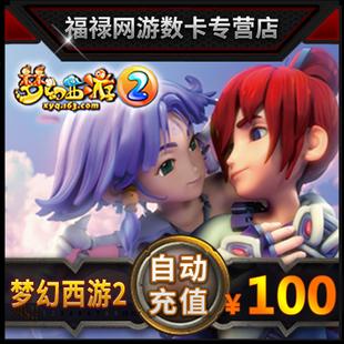 梦幻西游2点卡100元1000点/网易一卡通100元1000点可寄售自动秒充