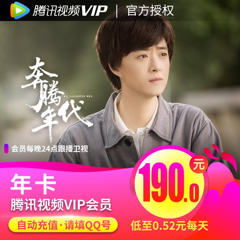 腾讯视频VIP会员12个月年卡 腾讯好莱坞vip视屏会员一年费填QQ号