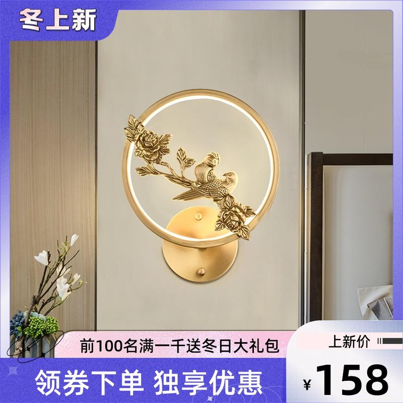 全銅の新しい中国式の壁ランプの寝室のヘッドランプの通路に飾ります。