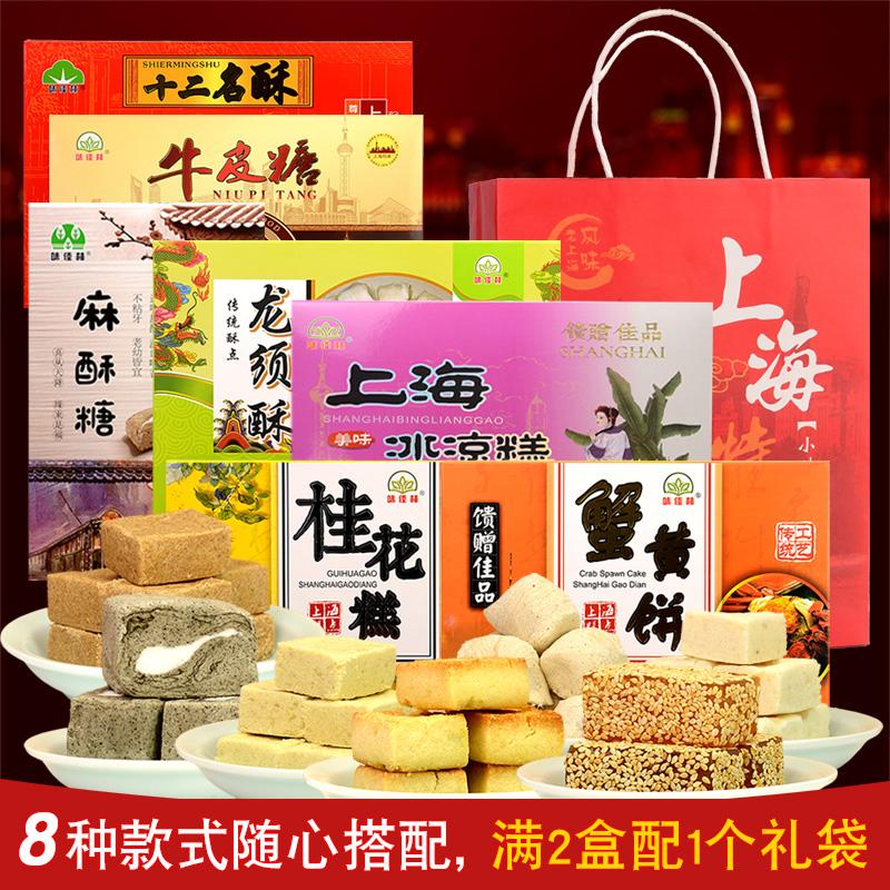 上海特产零食小吃
