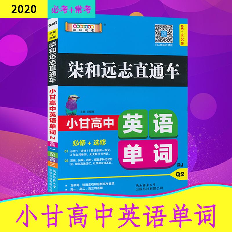 2020新版 小甘图书 高中英语单词直通车 高中英语速记口袋书知识大全清单资料书 柒和远志直通车 小甘图书高一高二高三适用
