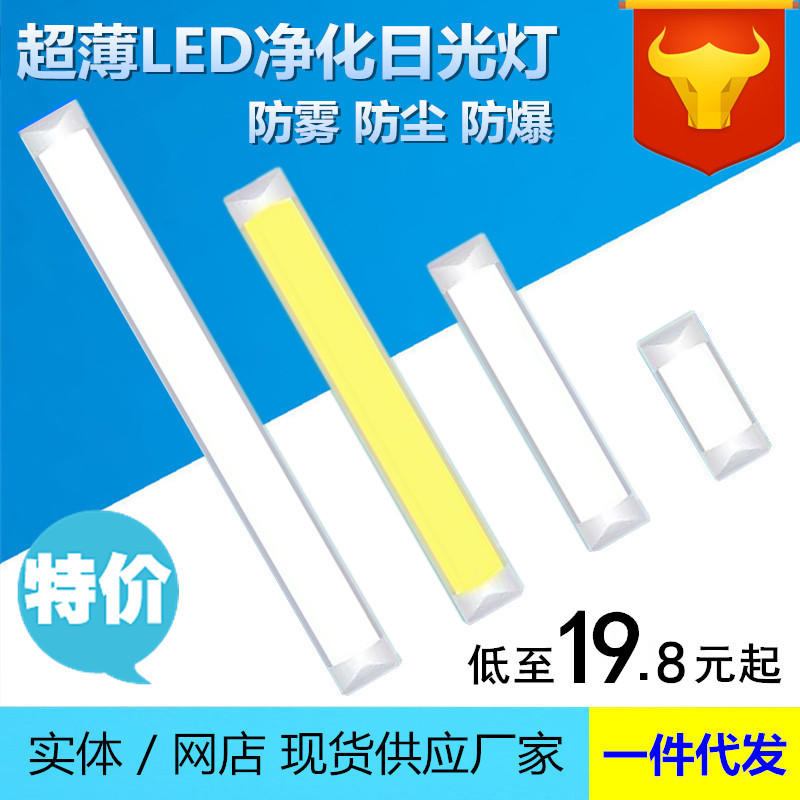 Ultra thin LED tube integrated with cover, dust-proof and explosion-proof, super bright office classroom purification lamp full of 10 packages