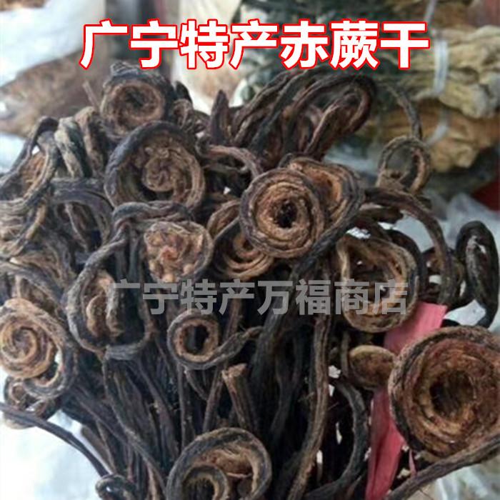 赤蕨干广宁特产野生蕨菜野菜干农家自晒干菜干货赤蕨干 250g