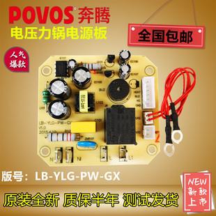 奔腾电压力锅煲电源板主板LB-YLG-PW-GX电路板线路板高压锅配件