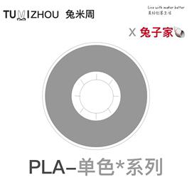 海螺号3d打印机耗材PLA 1.75mm 3D打印笔材料1KG 线材线丝绸升级图片