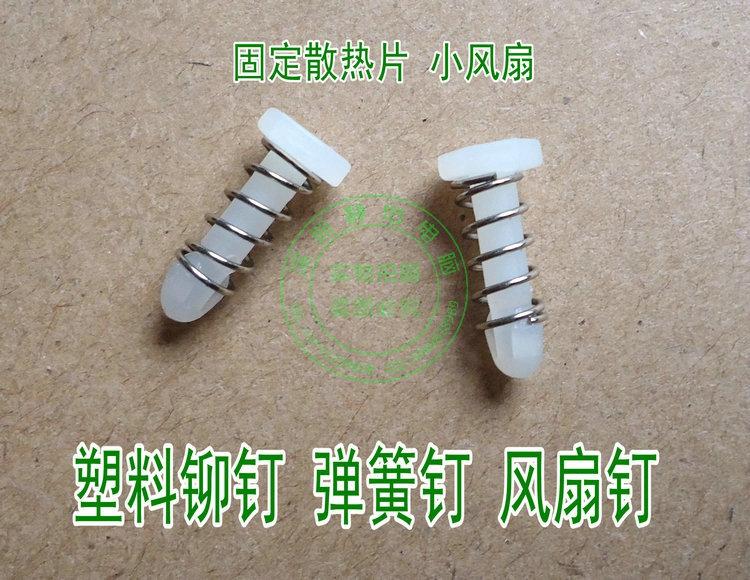 Пружинные нейлоновые заклепки Пластиковые заклепки Пластиковые заклепки Крепление радиатора Пластиковые гвозди 10 / 1,5 юаня