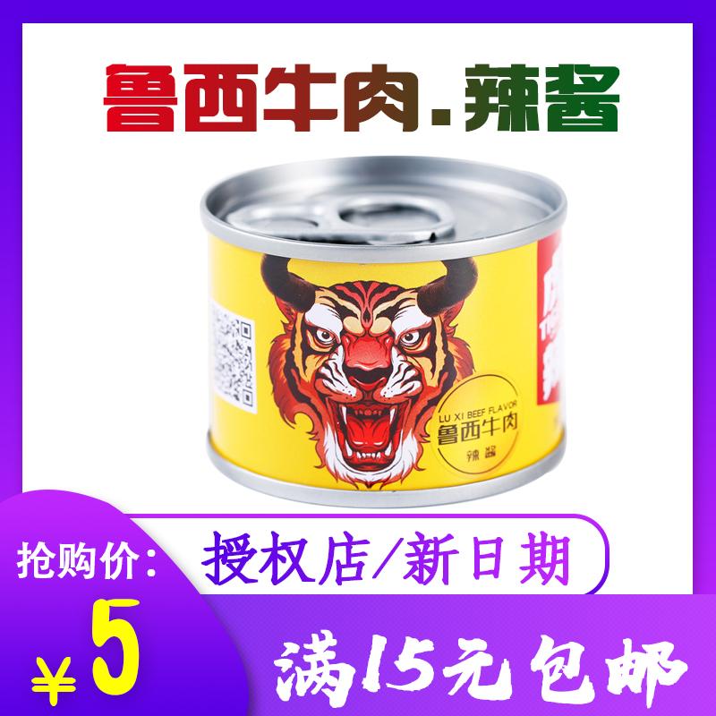虎邦辣酱鲁西牛肉50g小罐头英潮10月10日最新优惠