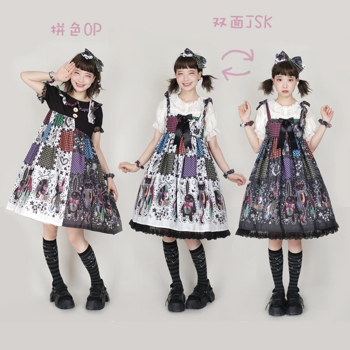 【尾款】8月31日出货 拼接玩偶双面JSK拼色OP朋克街原创轻lo裙