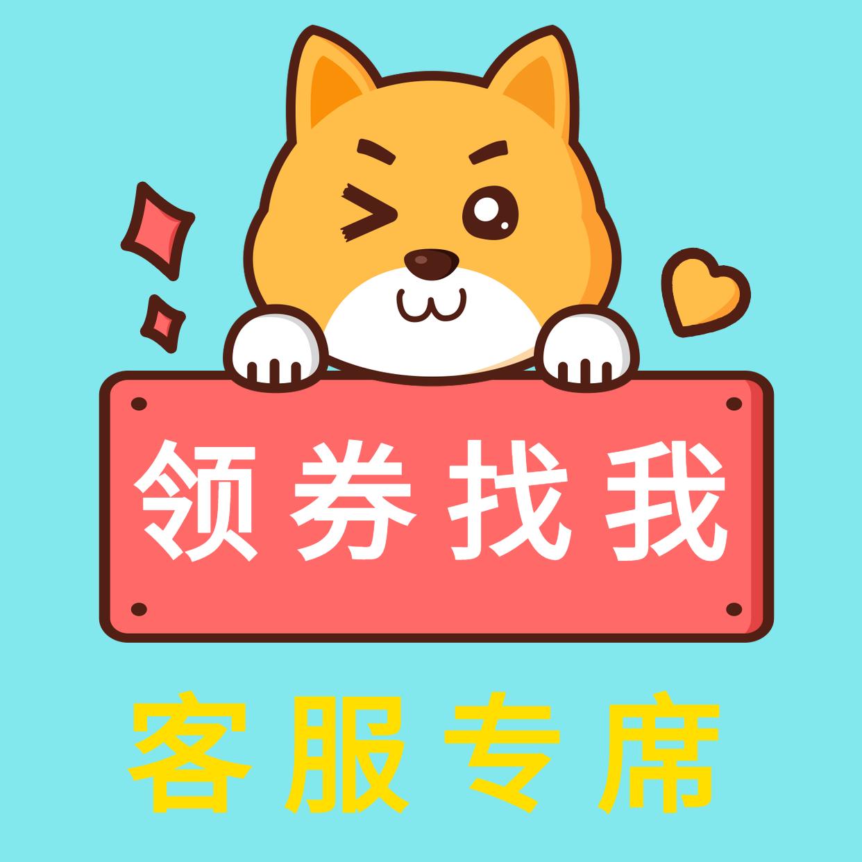 【领券找我】客服专席 超级福利 商家合作