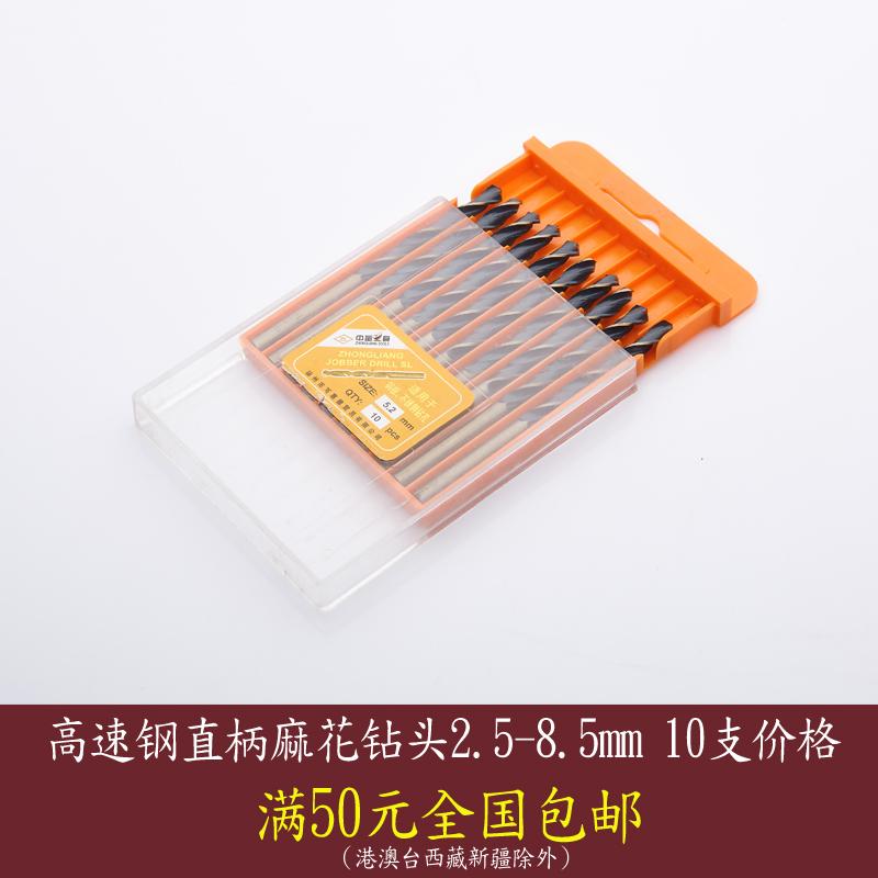 直柄3.2麻花钻头 2.5-8.5打铁金属 钢板铝合金铁板开孔 10支一盒