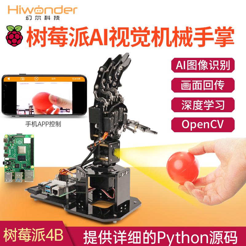 Игровые роботы Артикул 581064642140