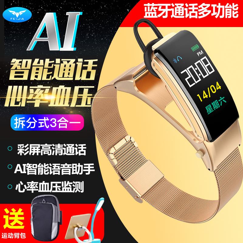 oppo苹果通用智能通话手环4.0蓝牙耳机运动手表计步测心率血压b3