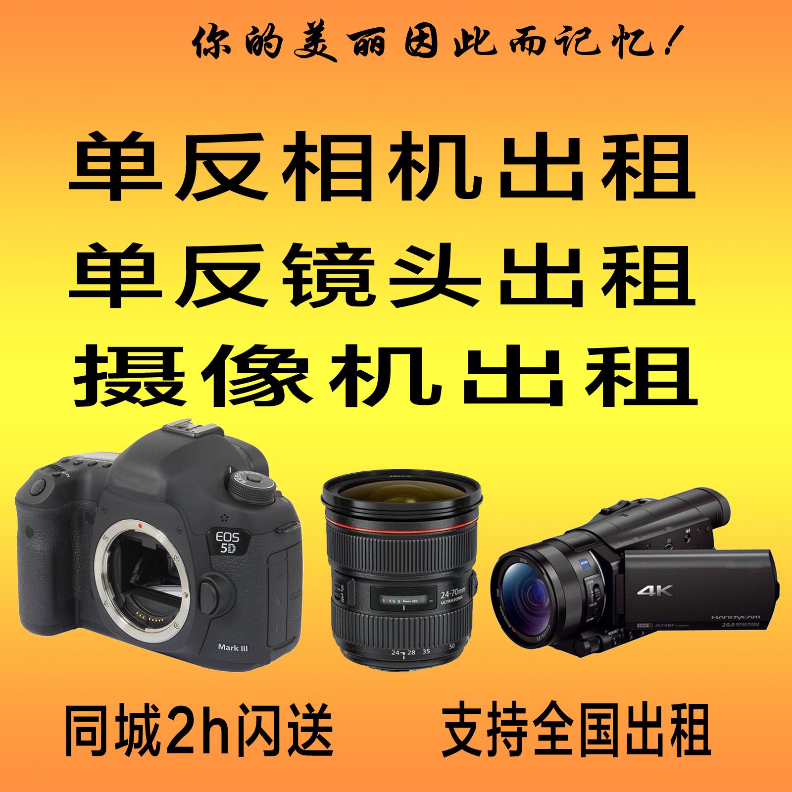 租赁单反相机5D3 100-400镜头租赁 摄影器材出租摄像机摄影师服务