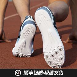 田径钉鞋短跑比赛跑步运动训练中考专业男女学生中长跑钉子鞋三项