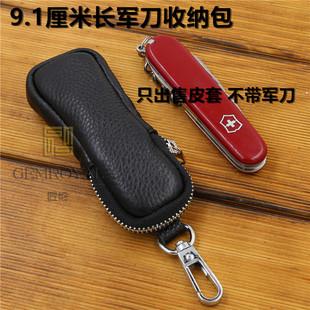 真皮军刀皮套打火机收纳保护套瑞士军刀挂式套子钥匙扣链包邮价格