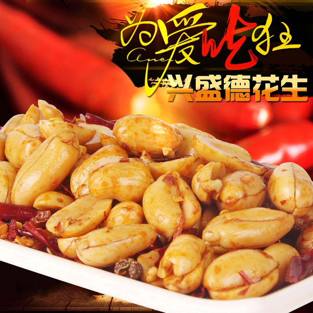 河南开封特产兴盛德袋装麻辣花生五香花生米420g零食坚果