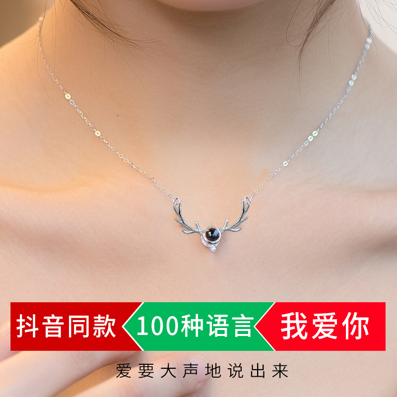 A deer has you all the way Necklace female Sterling Silver projection clavicle Christmas Eve birthday gift to girlfriend antler