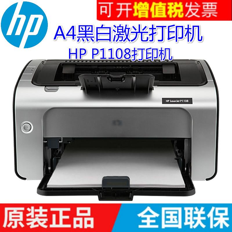 现货惠普HP P1108 黑白激光打印机办公商用家用学生用A4打印机