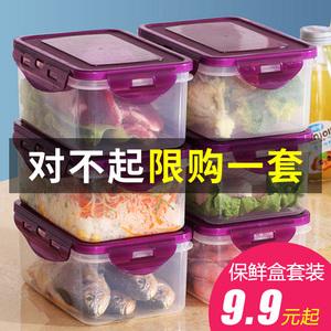 冰箱收纳盒厨房塑料保鲜盒套装微波炉饭盒便当盒鸡蛋收纳盒密封盒