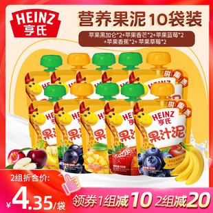 亨氏果汁泥 吸吸袋儿童水果泥1岁以上婴儿果泥宝宝辅食零食佐餐泥价格