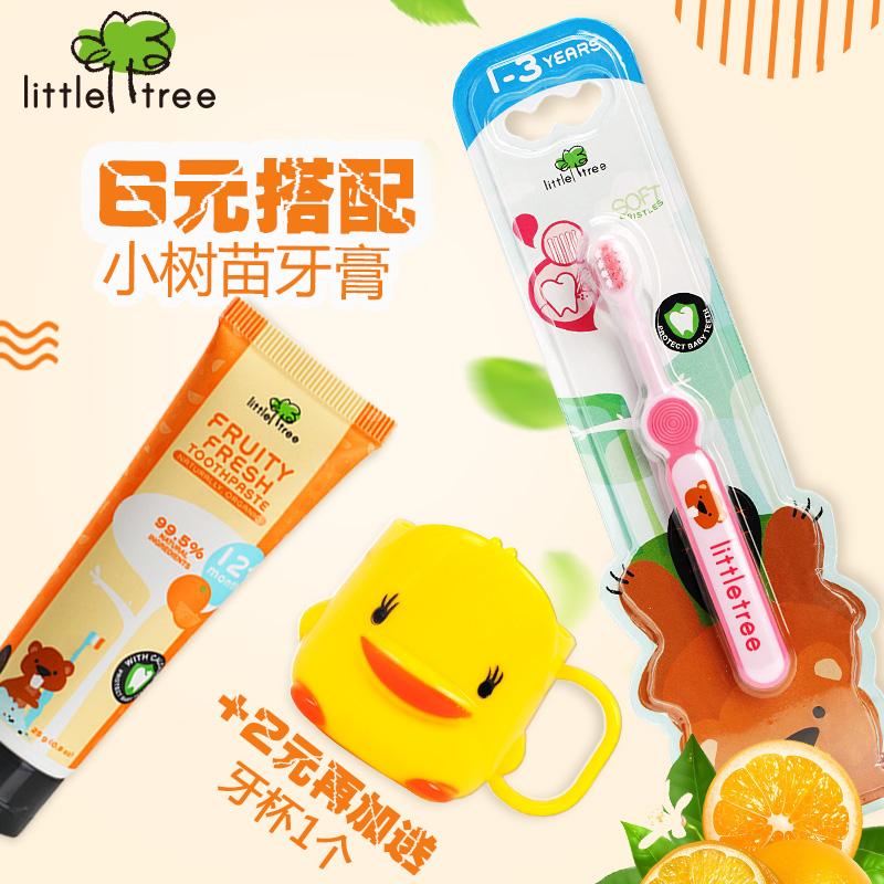 小樹苗嬰兒牙刷寶寶軟毛乳牙訓練可 兒童牙刷0-1-2-3-4歲幼兒