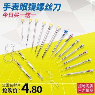 时驰修表工具万能维修拆卸眼镜手表笔记本电脑拆机螺丝刀钟表套装图片