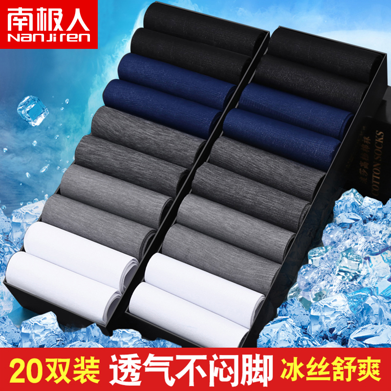 南极人男士丝袜夏季超薄款网眼透气防臭中筒吸汗冰丝光袜夏天男袜