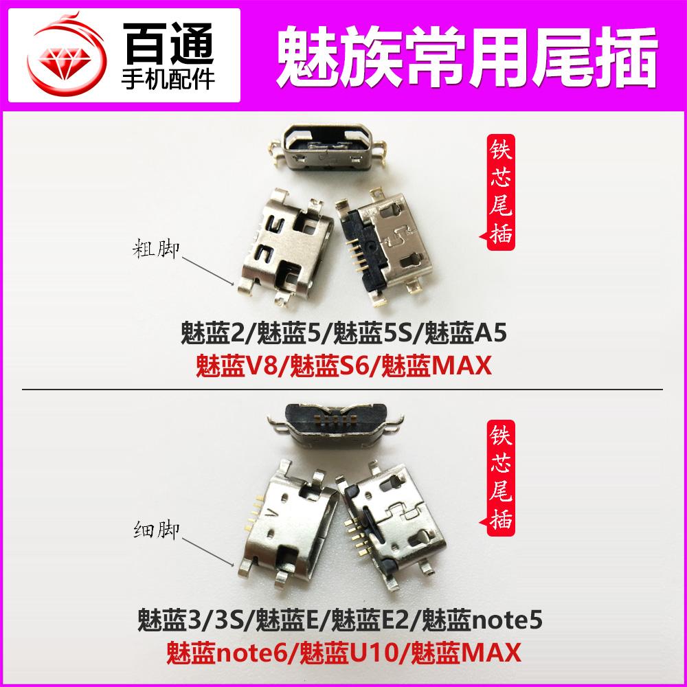 魅族尾插mx4 mx5 mx6pro魅蓝2 note3 metal手机铁芯尾插充电接口