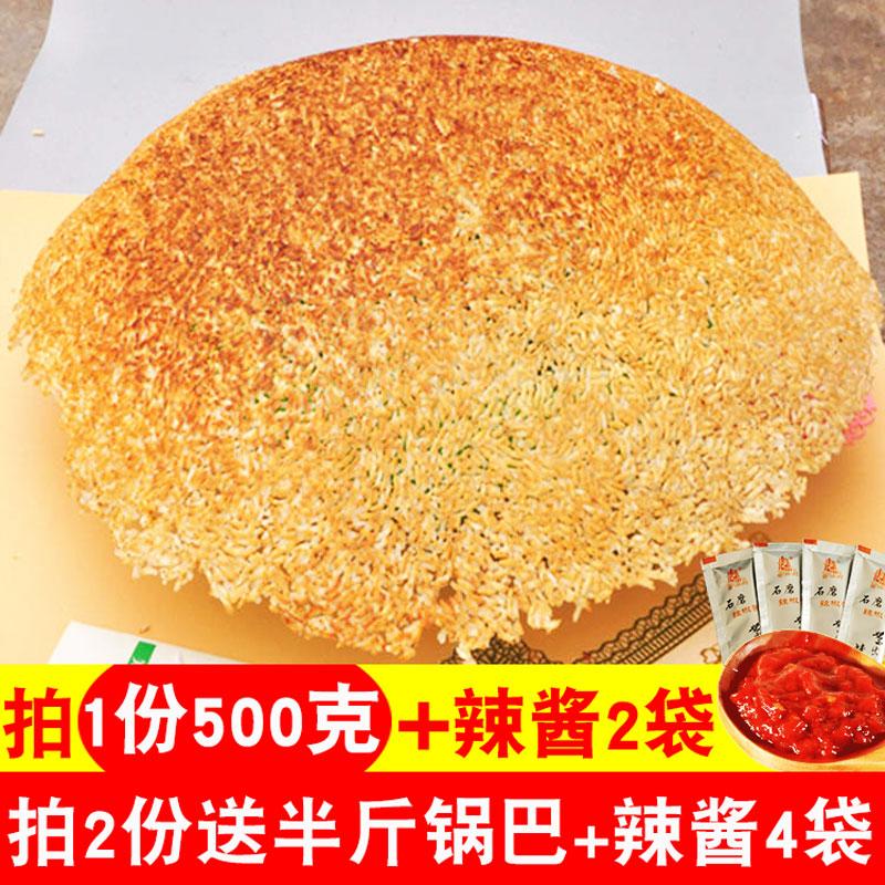 农家手工锅巴安徽特产大锅非油炸大米原味零食咸味小吃柴火土灶烤