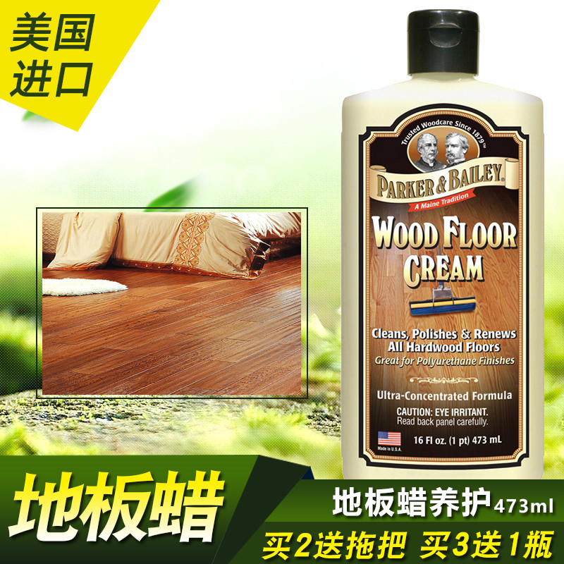 American parkberry floor wax solid wood composite essential oil furniture maintenance care wax anti skid waxing household artifact