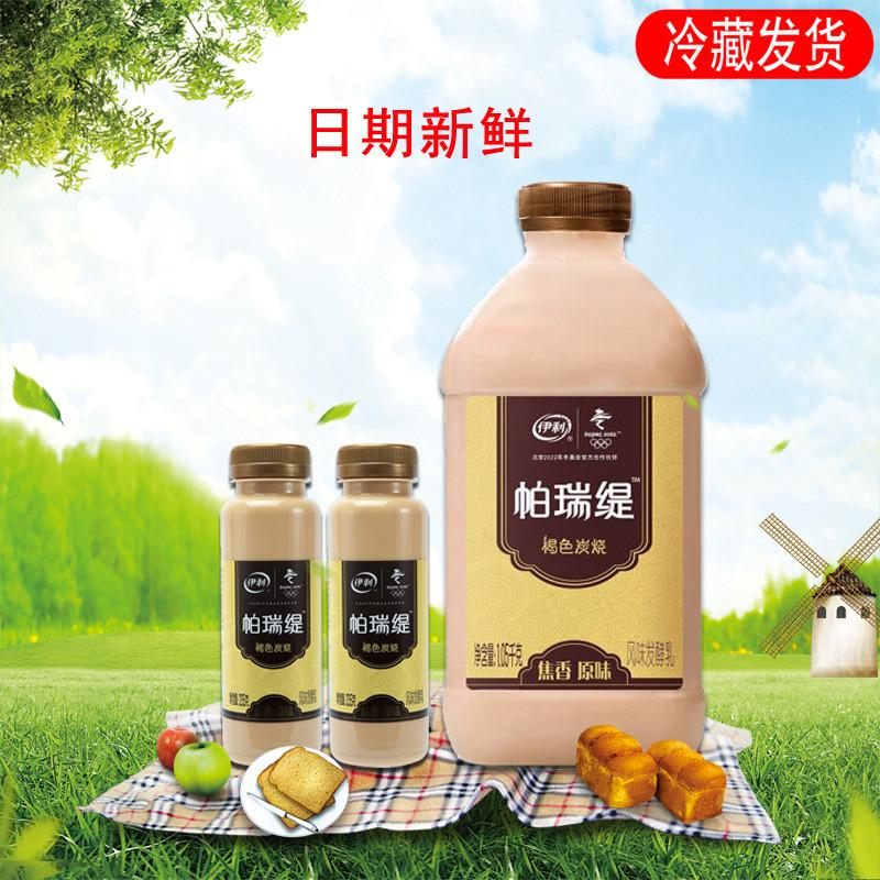 伊利酸奶帕瑞缇褐色炭烧发酵乳 俄式熟酸奶235g/1.05kg 包邮(用1元券)