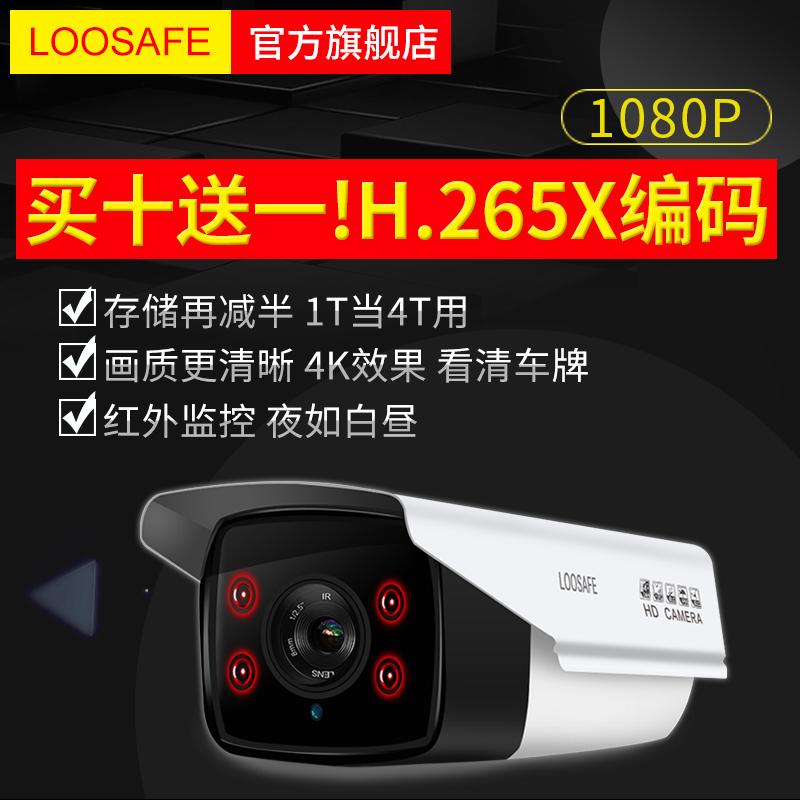 龙视安H265X网络摄像头200万高清夜视监控器手机远程家用1080p