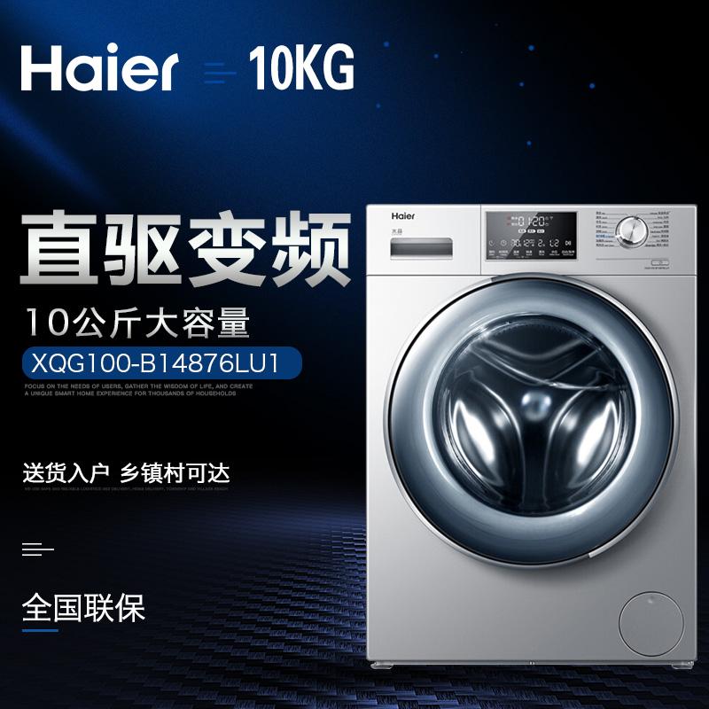 haier /海尔变频滚筒洗衣机券后3059.00元