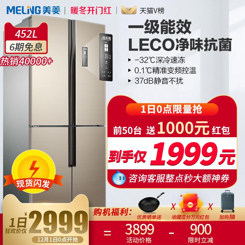 MeiLing/美菱BCD-452WPUCX十字四开双开门保鲜家用冰箱变频雅典娜